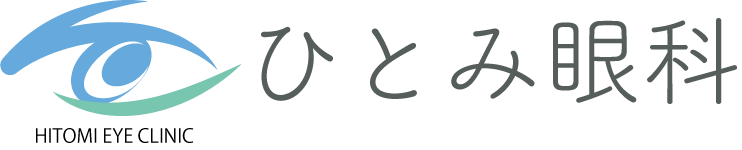 愛知県名古屋市より西部の弥富市・愛西市・津島市地区にある「ひとみ眼科」