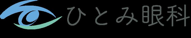 「ひとみ眼科」愛知県名古屋市より西部の弥富市・愛西市・津島市地区にある眼科です。